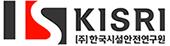 (주)한국시설안전연구원